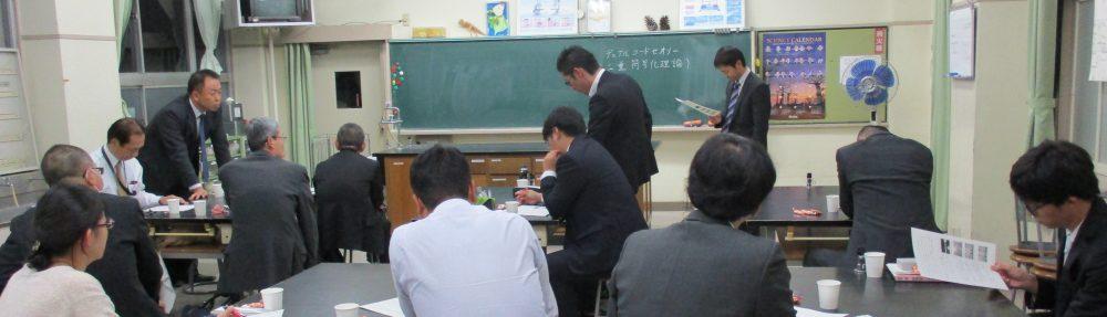 名古屋市理科教育研究会